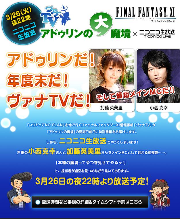 『ファイナルファンタジーXI アドゥリンの魔境』発売前日の3月26日(火)よるに、ニコニコ生放送で「ヴァナTV」特別番組をお届けします!