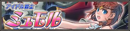 FFF11公式:あますず祭り「アイドル戦士♥ミュモル」